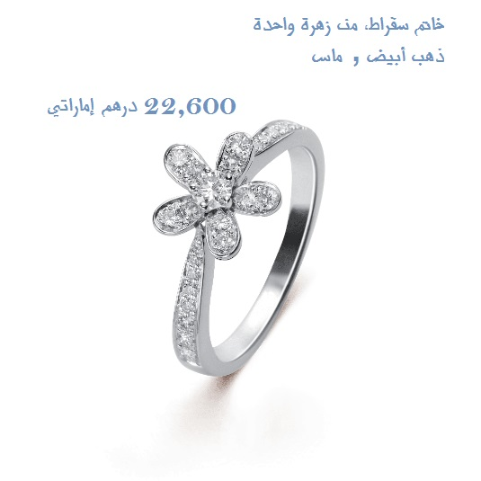 اسعار خواتم فان كليف الاصليه